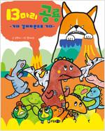 13마리 공룡 : 거대 강아지산으로 가다