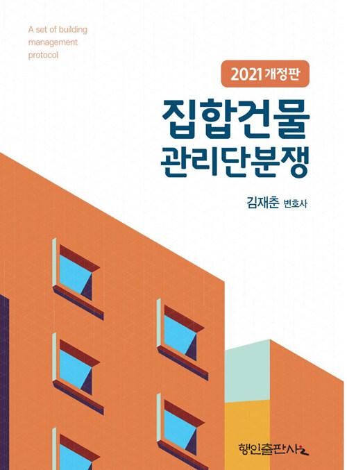 집합건물 관리단분쟁 = 2021 개정판(제4판)