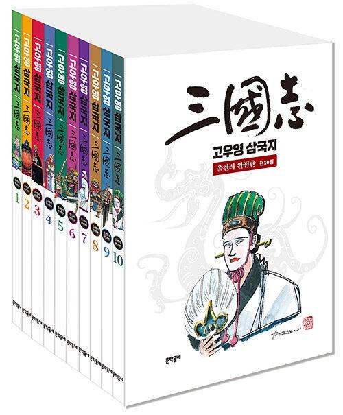 고우영 삼국지 올컬러 완전판 1~10 세트 - 전10권