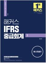 2022 해커스 IFRS 중급회계 1