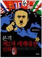 [중고] 본격 제2차 세계대전 만화 1권