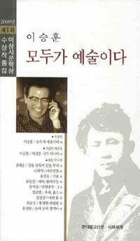 이상시문학상 수상작품집. 제1회(2008)