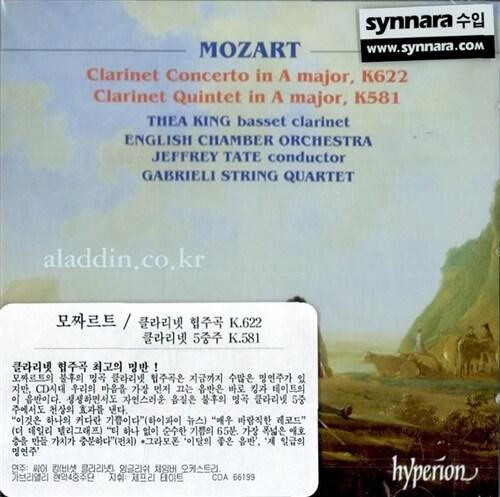 [수입] 모차르트 : 클라리넷 협주곡 K.622, 클라리넷 5중주 K.581
