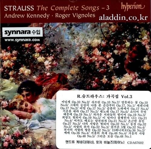 [수입] R.슈트라우스 : 가곡집 Vol.3