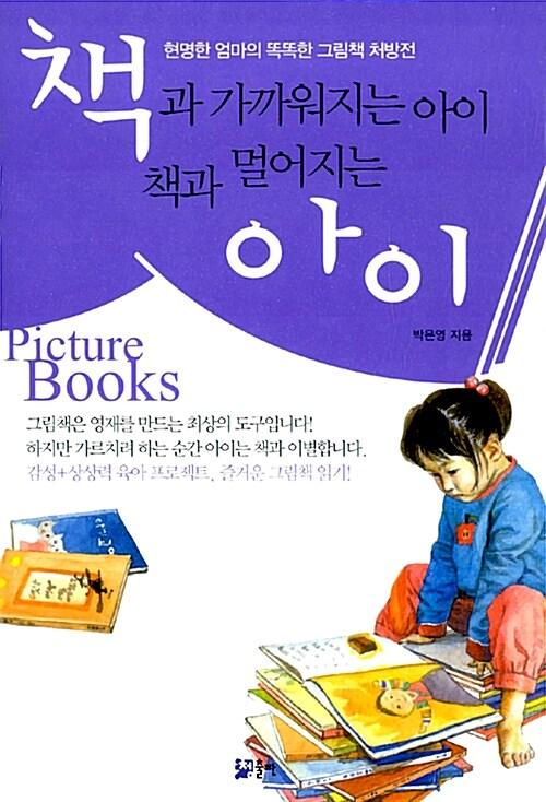책과 가까워지는 아이 책과 멀어지는 아이