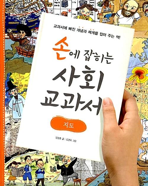 손에 잡히는 사회 교과서 07