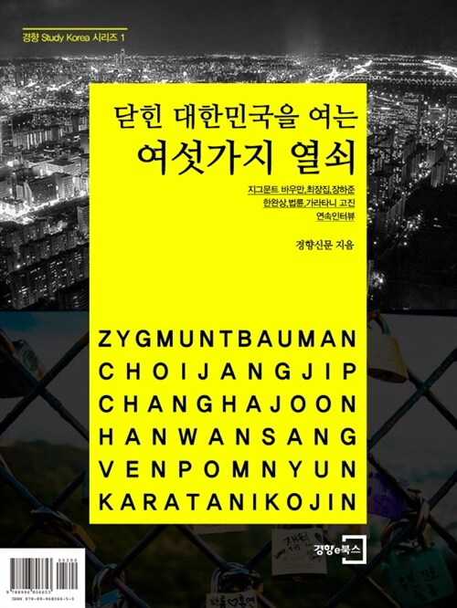 닫힌 대한민국을 여는 여섯가지 열쇠 : 지그문트 바우만, 최장집, 장하준, 한완상, 법륜, 가라타니 고진 연속 인터뷰 - 경향 Study Korea 1
