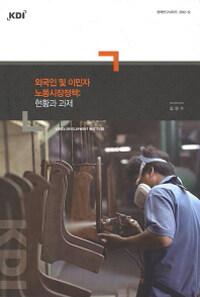 외국인 및 이민자 노동시장정책 : 현황과 과제
