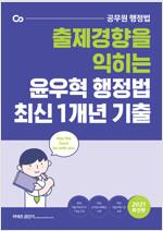 2021 윤우혁 행정법 최신 1개년 기출문제집