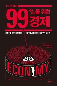 1%가 아닌 99%를 위한 경제