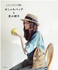 エコアンダリヤで編む おでかけバッグと夏の帽子