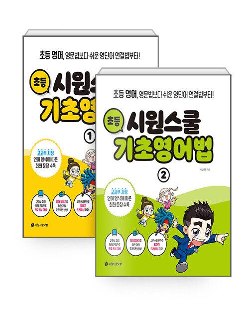 [세트] 시원스쿨 초등 기초영어법 1~2 세트 - 전2권