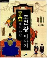 종묘에서 만난 조선왕 이야기