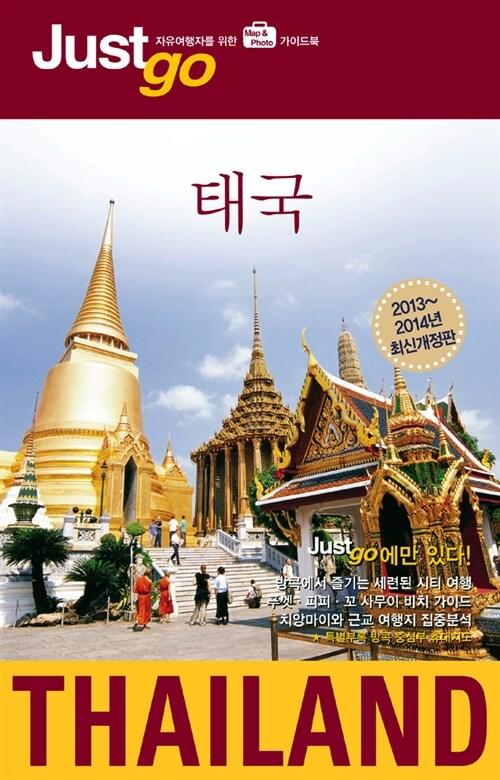 저스트 고 태국 (2013~2014)