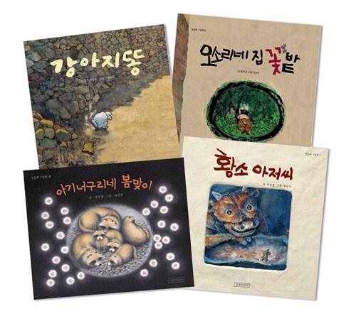 권정생 그림책 세트 - 전4권