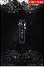 [세트] [BL] 천명(天命) (총3권/완결)