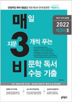 매3비Ⅱ(매3비 투) - 매일 지문 3개씩 푸는 비문학(독서) 수능 기출 매3비 연계 훈련편 (2021년)
