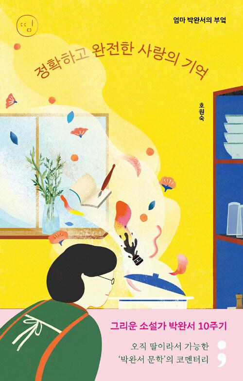 정확하고 완전한 사랑의 기억 : 엄마 박완서의 부엌