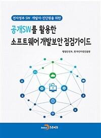 (전자정부 SW 개발자ㆍ진단원을 위한) 공개SW를 활용한 소프트웨어 개발보안 점검가이드