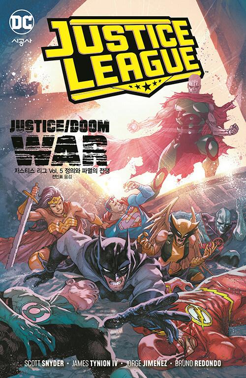 저스티스 리그 Vol. 5 : 정의와 파멸의 전쟁