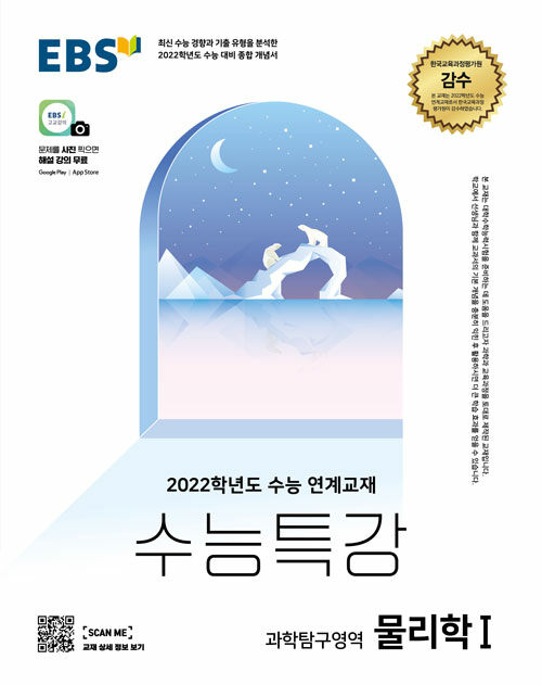 EBS 수능특강 과학탐구영역 물리학 1 (2021년)