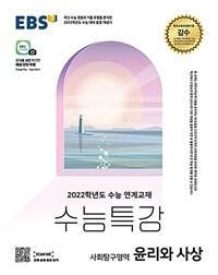 EBS 수능특강 사회탐구영역 윤리와 사상 (2021년)