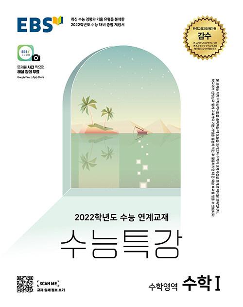 EBS 수능특강 수학영역 수학 1 (2021년)
