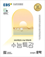 EBS 수능특강 국어영역 문학 (2021년)