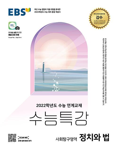 EBS 수능특강 사회탐구영역 정치와 법 (2021년)