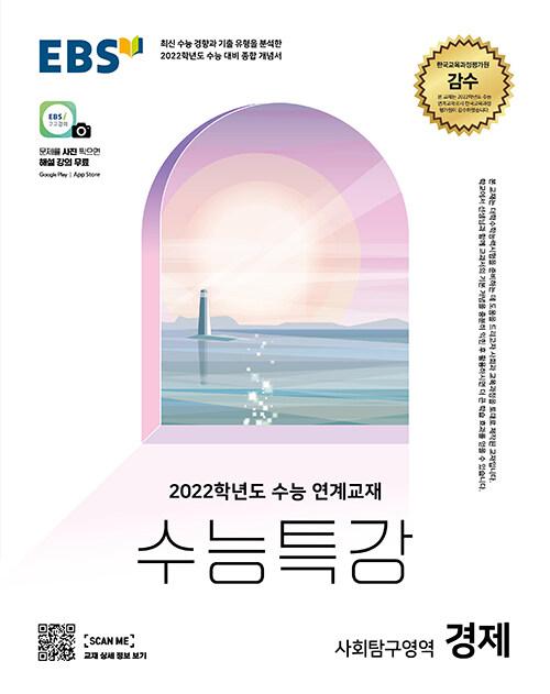 EBS 수능특강 사회탐구영역 경제 (2021년)