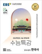 EBS 수능특강 한국사영역 한국사 (2021년)