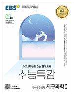 EBS 수능특강 과학탐구영역 지구과학 1 (2021년)