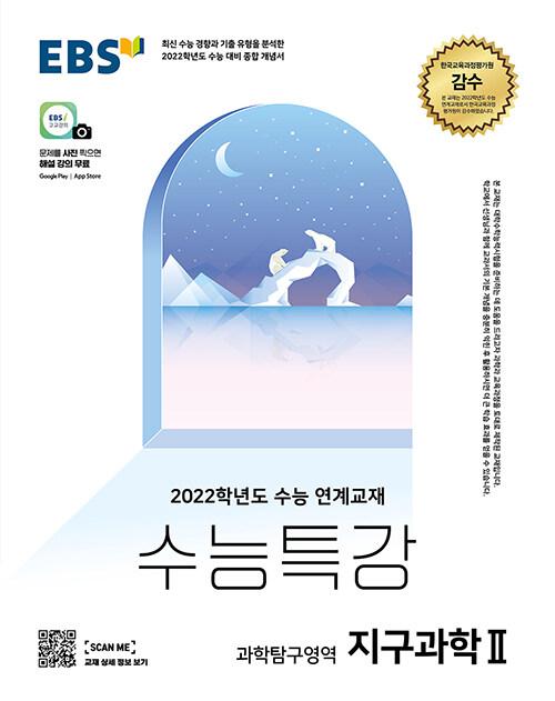EBS 수능특강 과학탐구영역 지구과학 2 (2021년)
