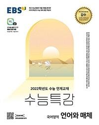 EBS 수능특강 국어영역 언어와 매체 (2021년)