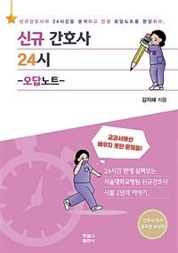 신규간호사 24시 : 오답노트