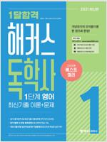 2021 1달합격 해커스독학사 1단계 영어 최신기출 이론+문제