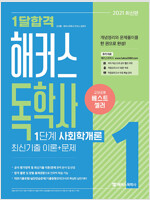 2021 1달합격 해커스독학사 1단계 사회학개론 최신기출 이론+문제