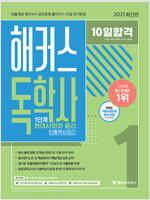 2021 10일합격 해커스독학사 1단계 현대사회와 윤리 빈출핵심정리