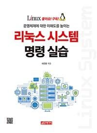 (운영체제에 대한 이해도를 높이는) 리눅스 시스템 명령 실습