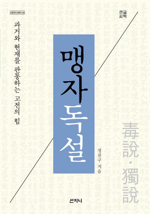 [큰글씨책] 맹자독설