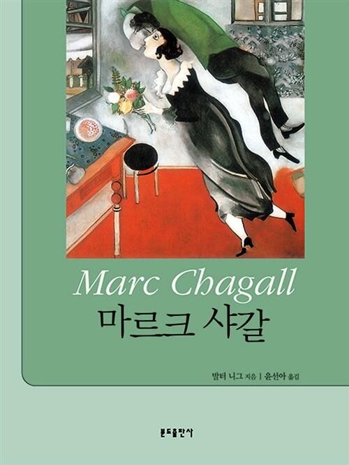 [중고] 마르크 샤갈
