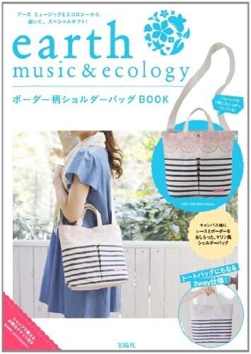 earth music&ecology ボ-ダ-柄ショルダ-バッグBOOK (寶島社ブランドムック) (大型本)