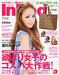 In Red (イン レッド) 2013年 07月號 [雜誌] (月刊, 雜誌)