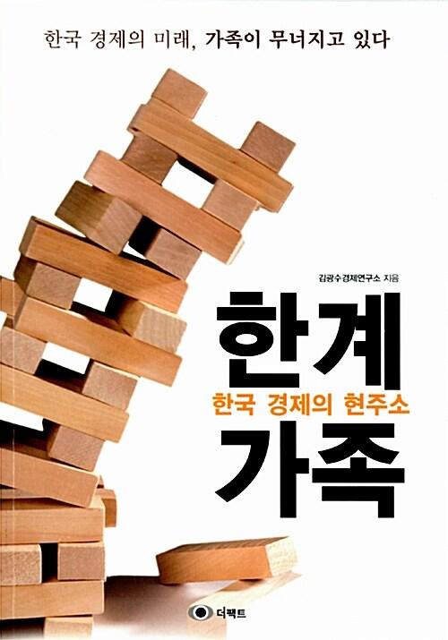 한국경제의 현주소, 한계가족