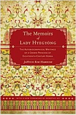 The Memoirs of Lady Hyegyong: The Autobiographical Writings of a Crown Princess of Eighteenth-Centur