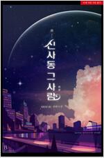 [BL] 신사동 그 사람 (외전)