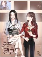 [세트] [GL] 오프 더 레코드 (총4권/완결)