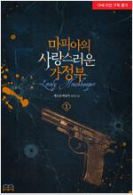 [세트] [BL] 마피아의 사랑스러운 가정부 (총4권/완결)