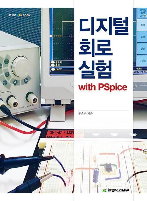 디지털 회로 실험 with PSpice