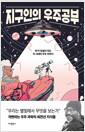 지구인의 우주공부